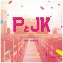 大橋好規(音楽)/PとJK オリジナル・サウンドトラック 【CD】   [大橋好規(音楽) /CD]