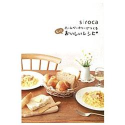 siroca ホームベーカリーでつくるもっとおいしいレシピ