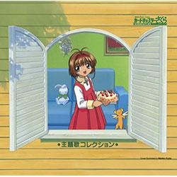 「カードキャプターさくら」主題歌コレクション CD