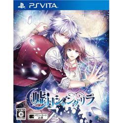 嘘月シャングリラ 通常版 【PS Vitaゲームソフト】