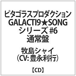 豊永利行 / GALACTI9SONGシリーズ #6「未定」牧島シャイ通常版 CD