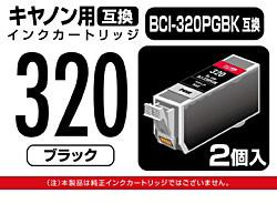 PP-C320BK-2P [キヤノン:BCI-320PGBK(2個パック)対応] 互換インクカートリッジ