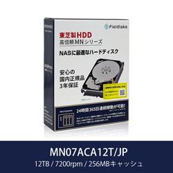 内蔵HDD SATA接続 Client HDD MN07シリーズ NAS HDD  MN07ACA12T/JP [3.5インチ /12TB]