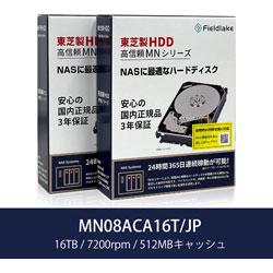 内蔵HDD SATA接続 MN-Heシリーズ NAS HDD(2台セット)  MN08ACA16T/JP2 [3.5インチ /16TB]