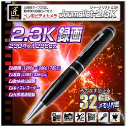 ペン型ビデオカメラ Journalist-2.3K NCP04140251-A0