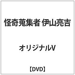 怪奇蒐集者 伊山亮吉 DVD