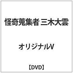怪奇蒐集者 三木大雲 DVD