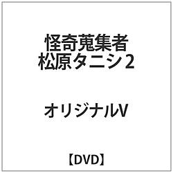 怪奇蒐集者 松原タニシ2 DVD
