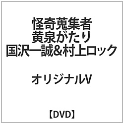 怪奇蒐集者 36 DVD