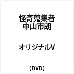 怪奇蒐集者 37(仮) DVD