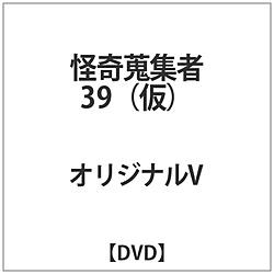 怪奇蒐集者 39 DVD