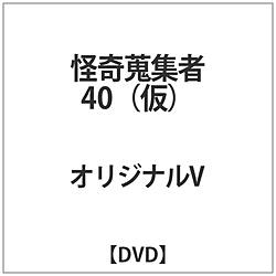 怪奇蒐集者 40 DVD
