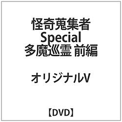 怪奇蒐集者 41 DVD