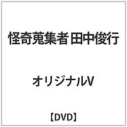 怪奇蒐集者 42 DVD