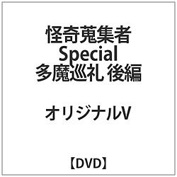 怪奇蒐集者 43 DVD