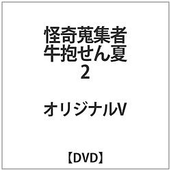 怪奇蒐集者 牛抱せん夏2 【DVD】