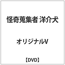 怪奇蒐集者 洋介犬 【DVD】