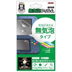 【在庫限り】 無気泡フィルム 【New3DS LL】 [ALG-3DSLMF]