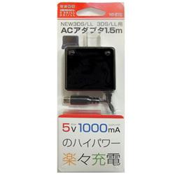 3DS/3DS LL用 ACアダプタ150cm ブラック (New3DS(LL)/3DS(LL)/DSi(LL)対応) [BKS-N3ACBK]