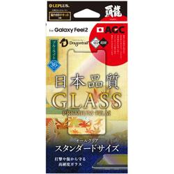 Galaxy Feel2 ガラスフィルム 覇龍 0.33mm