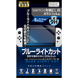 Switch有機EL用ガラスフィルム ブルーライトカット RL-SEL5104