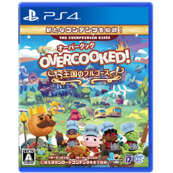 Overcooked! 王国のフルコース 【PS4ゲームソフト】