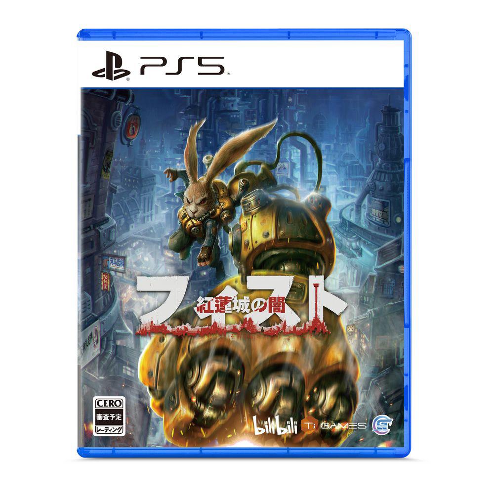 【店頭併売品】 フィスト 紅蓮城の闇 【PS5ゲームソフト】