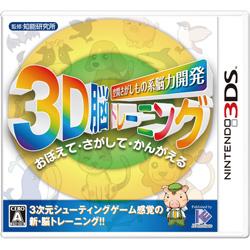 空間さがしもの系脳力開発脳トレーニング【3DS】   [ニンテンドー3DS]