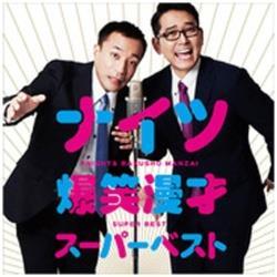 ナイツ/ナイツ爆笑漫才スーパーベスト 【CD】