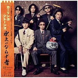 カーリングシトーンズ / 氷上のならず者初回限定盤DVD付 【CD】
