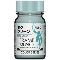 フレームミュージック・ガール 初音ミク カラーシリーズ FM-01 ミクグリーン