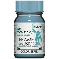 フレームミュージック・ガール 初音ミク カラーシリーズ FM-02 ミクヘアシャドウ