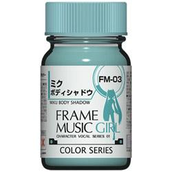 フレームミュージック・ガール 初音ミク カラーシリーズ FM-03 ミクボディシャドウ