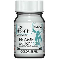 フレームミュージック・ガール 初音ミク カラーシリーズ FM-04 ミクホワイト