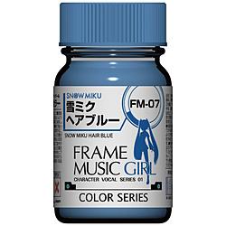 フレームミュージック・ガール 初音ミク カラーシリーズ FM-07 雪ミクヘアブルー