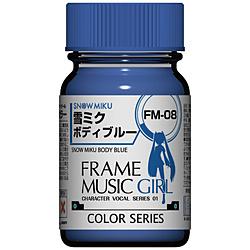 フレームミュージック・ガール 初音ミク カラーシリーズ FM-08 雪ミクボディブルー