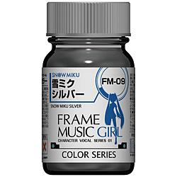 フレームミュージック・ガール 初音ミク カラーシリーズ FM-09 雪ミクシルバー