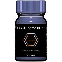 ヘキサギア専用カラー HG-02 ヘキサバイオレット/汎用バイオレット(半光沢)