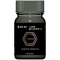 ヘキサギア専用カラー HG-04 ヘキサダークグリーン/汎用ダークグリーン(半光沢)