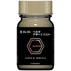 ヘキサギア専用カラー HG-05 ヘキサデザートイエロー/汎用デザートイエロー(半光沢)