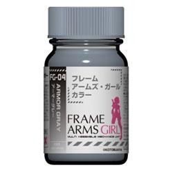 フレームアームズ・ガール カラーシリーズ FG04 アーマーグレー