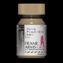 フレームアームズ・ガールカラー FG-11 プラスチックブラウンフレッシュ
