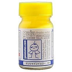 基本カラーシリーズ 005 サンシャインイエロー (光沢)