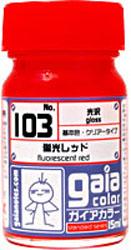 蛍光カラーシリーズ 103 蛍光レッド (光沢)