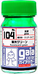 蛍光カラーシリーズ 104 蛍光グリーン (光沢)