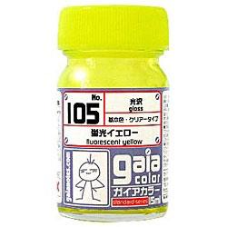 蛍光カラー 105 蛍光イエロー (光沢)