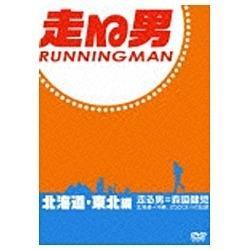 走る男 北海道・東北編 【DVD】   [DVD]