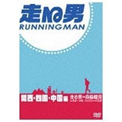 走る男 関西・四国・中国編 【DVD】   [DVD]