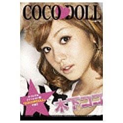 COCO DOLL 【DVD】   [DVD]