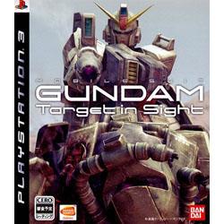 機動戦士ガンダム TARGET IN SIGHT PS3